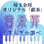 埼玉金周オリジナル「献奏」音楽葬のご提案
