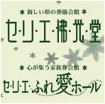 株式会社 山村 陽一葬儀店