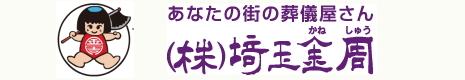 株式会社 埼玉金周
