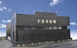 万場千音寺斎場