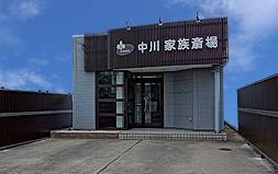 中川 家族斎場